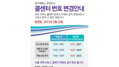 후지제록스 프린터스_서울지역 서비스센터 대표번호 변경