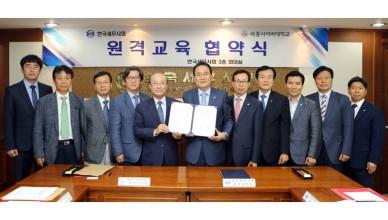 사진1_세종사이버대학교_한국세무사회_원격교육협약_기념사진