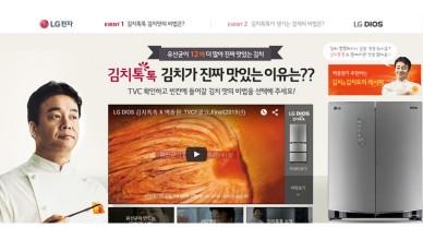 [보도자료] LG 전자, 디오스(DIOS) 김치톡톡 캠페인 사이트 오픈_20151013