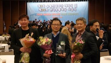 [네네치킨 사진자료] 한국유통대상에서 네네치킨 관계자들