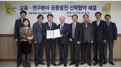 사진02_세종사이버대학교_서울도시철도공사_원격교육협약식